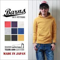 「BARNS」より、素材や製法など細部にまでこだわった日本製 裏毛スウェットプルパーカーをご紹介♪ ...