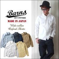「BARNS(バーンズ)」が定番化するほどに完成度の高い日本製オリジナルオックスフォード長袖ボタンダ...