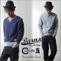 「BARNS」より、世界に数台しか現存しないプレミアムな編み機を使用した日本製裏ワッフルリバーシブル...