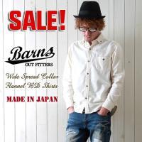 「BARNS」より、細かく起毛しぬくもりのあるマテリアルが季節感あふれる日本製長袖ボタンダウン無地ネ...