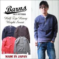 「BARNS(バーンズ)」より、世界に数台しか現存しないプレミアムな編み機を使用した日本製裏ハーフZ...