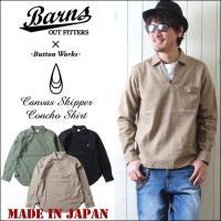 アメカジアイテムへの飽くなき探求心で多くの支持を集めるブランド「BARNS(バーンズ)」より、「Bu...