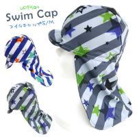 スイムキャップ キッズ 日よけ かわいい ベビー 日除け付きスイムキャップ スター ストライプ プール遊び 帽子 たれつき 水泳帽 ネックカバー UPF50+ 日除け ス