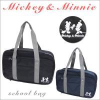 ミッキーとミニーのワンポイントの刺繍がかわいいスクールバッグ。ベーシックなスタイルの丈夫で使いやすい...