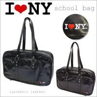 I LOVE NY(アイラブニューヨーク)のワンポイントの刺繍がかわいいスクールバッグ。ベーシックな...