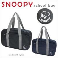 スヌーピー(Snoopy)のワンポイントの刺繍がかわいいスクールバッグ。ベーシックなスタイルの丈夫で...