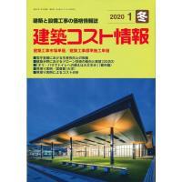 季刊 建築コスト情報(2020年1月冬号)