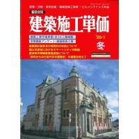季刊 建築施工単価(2020年1月冬号)