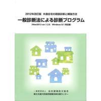 一般診断法による診断プログラム(Wee2012 ver.1.2.0 Windows 8.1 対応版)~2012年改訂版 木造住宅の耐震診断と補強方法