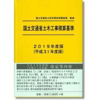 国土交通省土木工事積算基準 2019年度版(平成31年度版)