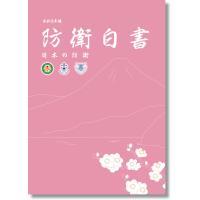 日本の防衛 -防衛白書- 令和2年版