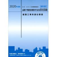 建築工事共通仕様書 2020年度版