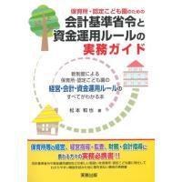著:松本和也 発行:実務出版