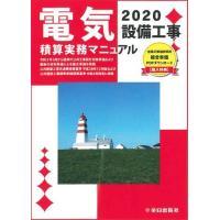 電気設備工事積算実務マニュアル 2020