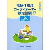 改訂5版 福祉住環境コーディネーター検定試験2級公式テキスト