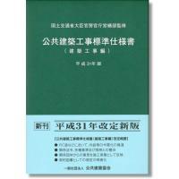 公共建築工事標準仕様書 建築工事編 平成31年版
