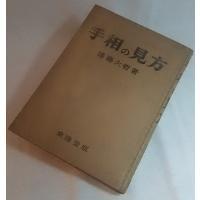 昭和33年発行の希少本、古書 当時の価格で定価180円 手相学の初歩入門書単行本、ハードカバー 全2...