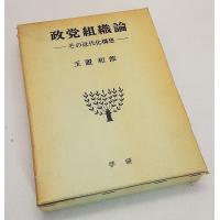 単行本ハードカバー 1969年12月初版発行 527P 15.7×21.6cm 本の状態:函はヤケ、...