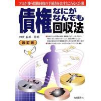 ※ 商品画像はイメージです。  ISBN/JAN/EAN:9784426251178  コンディショ...