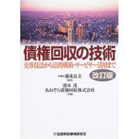 ※ 商品画像はイメージです。  ISBN/JAN/EAN:9784322106657  コンディショ...