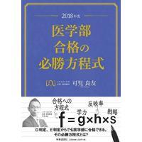 ※ 商品画像はイメージです。  ISBN/JAN/EAN:9784788714960  コンディショ...