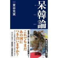 ※ 商品画像はイメージです。  ISBN/JAN/EAN:9784819112352  コンディショ...