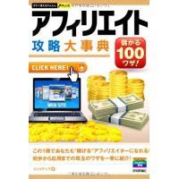 ※ 商品画像はイメージです。  ISBN/JAN/EAN:9784774151199  コンディショ...