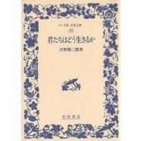 著:吉野源三郎 出版社:岩波書店 発行年月:2006年04月 シリーズ名等:ワイド版岩波文庫 268