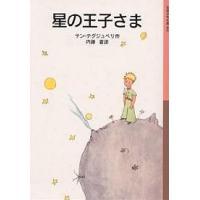 星の王子さま/サン・テグジュペリ/内藤濯