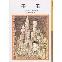 モモ/ミヒャエル・エンデ/大島かおり|bookfan