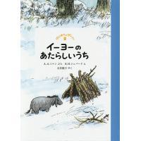 イーヨーのあたらしいうち / A.A.ミルン / E.H.シェパード / 石井桃子