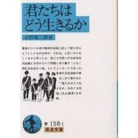 著:吉野源三郎 出版社:岩波書店 発行年月:1982年11月 シリーズ名等:岩波文庫