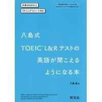八島式TOEIC L&Rテストの英語が聞こえるようになる本 / 八島晶