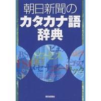 編:朝日新聞社用語幹事 出版社:朝日新聞社 発行年月:2006年08月