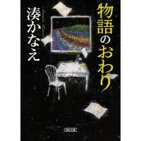 著:湊かなえ 出版社:朝日新聞出版 発行年月:2018年01月 シリーズ名等:朝日文庫 み28−1