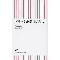 著:今野晴貴 出版社:朝日新聞出版 発行年月:2013年11月 シリーズ名等:朝日新書 431