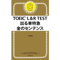 TOEIC L&R TEST出る単特急金のセンテンス / TEX加藤