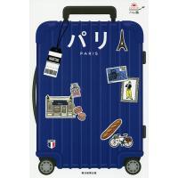 出版社:朝日新聞出版 発行年月:2018年07月 シリーズ名等:ハレ旅