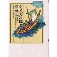 著:井伏鱒二 出版社:偕成社 発行年月:1999年11月 シリーズ名等:偕成社文庫 3239