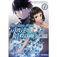 魔法科高校の劣等生司波達也暗殺計画 1 / 一乃ゆゆ / 佐島勤