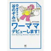 著:おぐらなおみ 出版社:KADOKAWA 発行年月:2016年06月 シリーズ名等:メディアファク...
