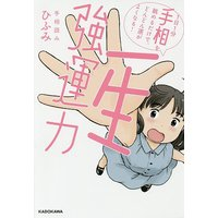著:ひふみ 出版社:KADOKAWA 発行年月:2016年09月