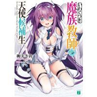 著:柳実冬貴 出版社:KADOKAWA 発行年月:2018年07月 シリーズ名等:MF文庫J や−0...