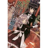 著:愛七ひろ 出版社:KADOKAWA 発行年月:2015年12月 シリーズ名等:カドカワBOOKS...