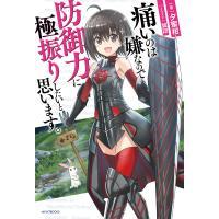 著:夕蜜柑 出版社:KADOKAWA 発行年月:2017年09月 シリーズ名等:カドカワBOOKS ...