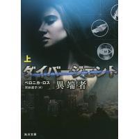 ダイバージェント 〔1上〕/ベロニカ・ロス/河井直子|bookfan