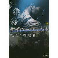 著:ベロニカ・ロス 訳:河井直子 出版社:KADOKAWA 発行年月:2014年05月 シリーズ名等...