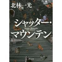 著:北林一光 出版社:KADOKAWA 発行年月:2015年02月 シリーズ名等:角川文庫 き32−...