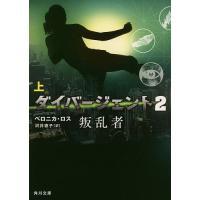ダイバージェント 2〔上〕/ベロニカ・ロス/河井直子|bookfan