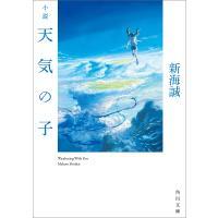 〔予約〕小説 天気の子 / 新海誠